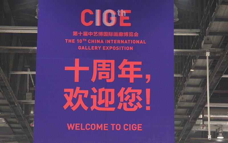 2014 CIGE1